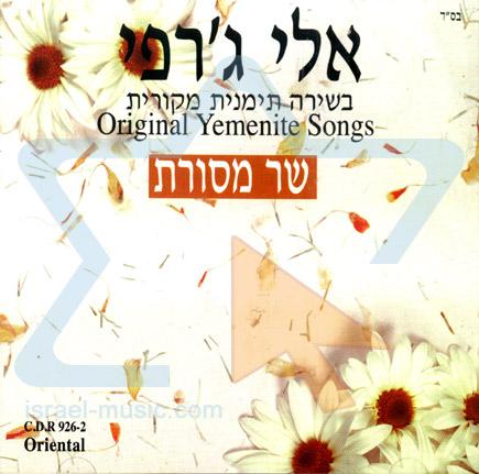 Original Yemenite Songs by Eli Jarffi
