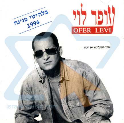 Golden Hits of 1994 by Ofer Levi