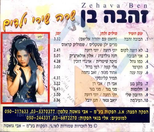 Children Songs by Zehava Ben