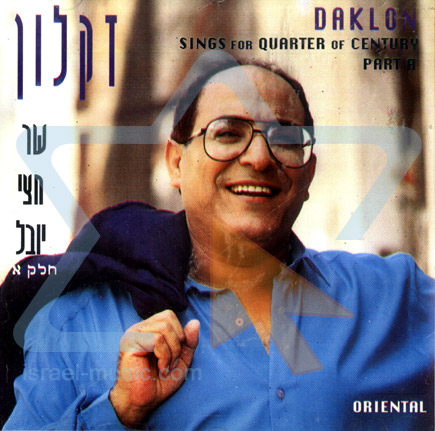 Sings for Quarter of Century - Part 1 by Daklon