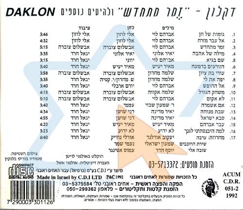 Renewing Tune by Daklon