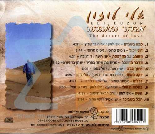 Desert of Love - Eli Luzon