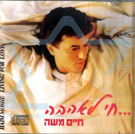 Living for Love by Haim Moshe