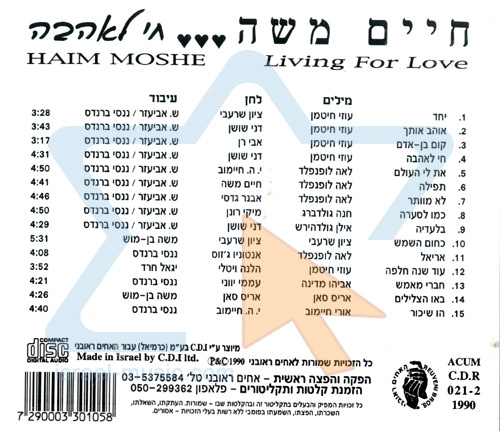 Living for Love by Haim Moshe