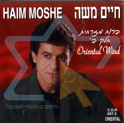 Oriental Wind Part B by Haim Moshe