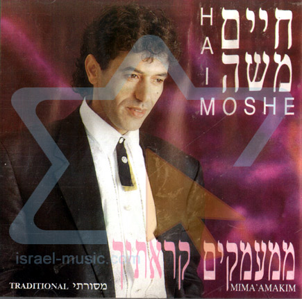 Out of the Depths I Called Thee by Haim Moshe