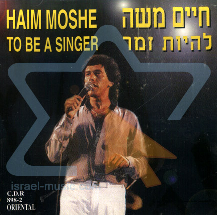 To Be a Singer by Haim Moshe