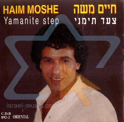 Yeminite Step by Haim Moshe