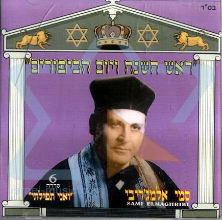 Rosh Hashana and Yom Hakipurim by Cantor Sami Elmaghribi