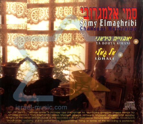 Chansons Marocaine - Part 10 by Cantor Sami Elmaghribi