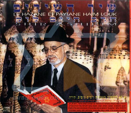 Shir Hashirim by Cantor Haim Look