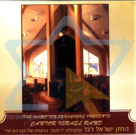 The Hampton Synagogue Presents Cantor Israel Rand by Cantor Israel Rand