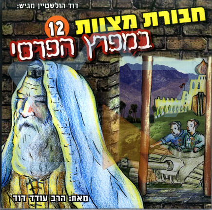 The Mitzvot Group - Vol. 12: In the Persian Gulf by Rabbi Oded David