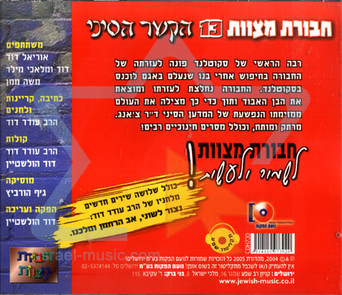 The Mitzvot Group - Vol. 13: The Chinese Connection by Rabbi Oded David