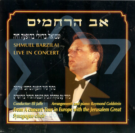 Live in Concert by Cantor Shmuel Barzilai