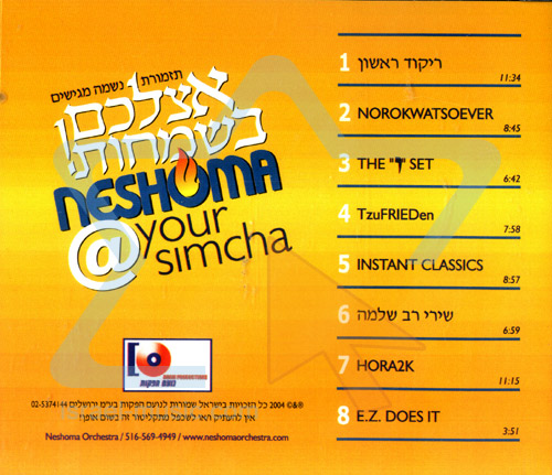Your Simcha by Neshoma Orchestra