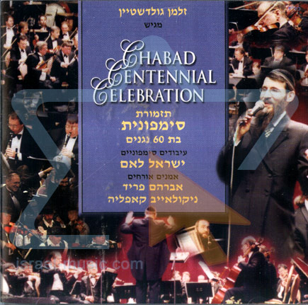 Chabad Centennial Celebration Par Avraham Fried