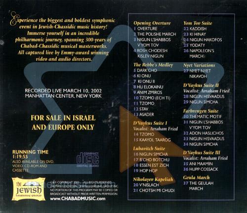 Chabad Centennial Celebration by Avraham Fried