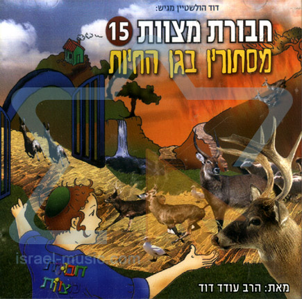 The Mitzvot Group  - Vol. 15: Mystery in the Zoo By Rabbi Oded David
