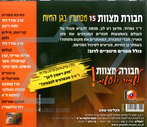 The Mitzvot Group  - Vol. 15: Mystery in the Zoo Par Rabbi Oded David