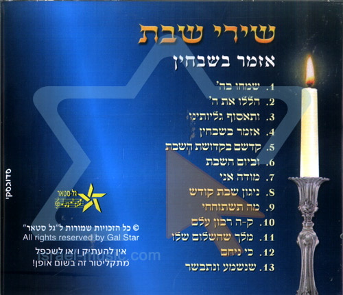 Songs for the Shabbat - Azamer Be Shvochin Von Efraim Weberman