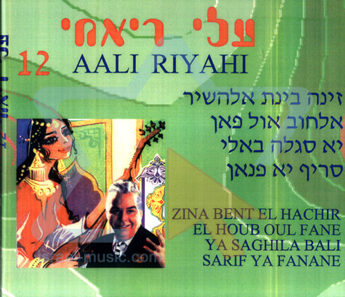 Vol. 12 by Ali Riyahi