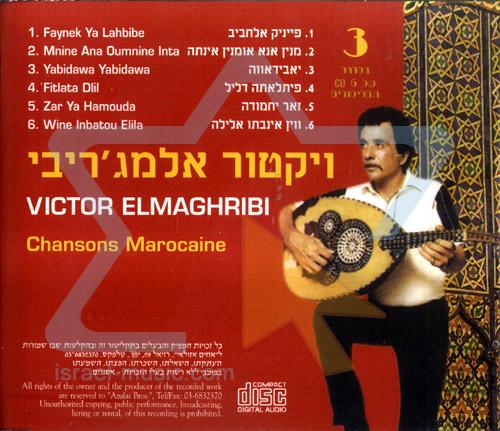 Chansons Marocaine - Part 3 Par Victor Elmaghribi