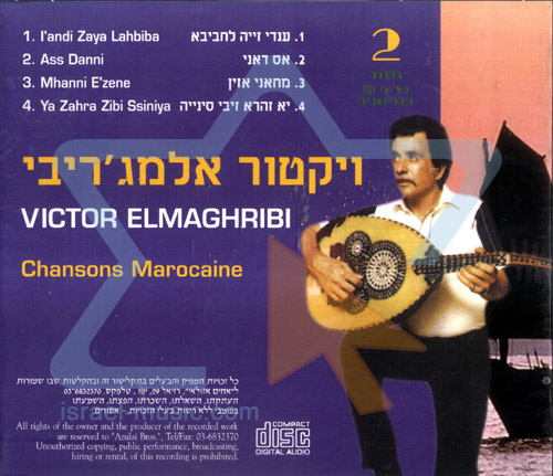 Chansons Marocaine - Part 2 by Victor Elmaghribi