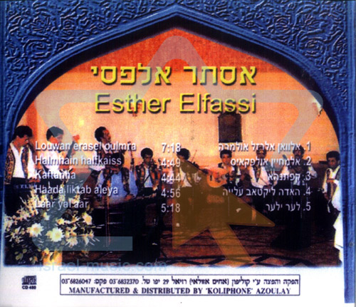 Chansons Marocaine - Part 3 by Esther Elphasi