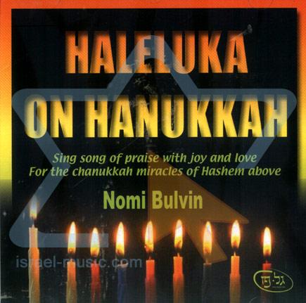 Halleluka on Hanukkah E by Naomi Bulvin