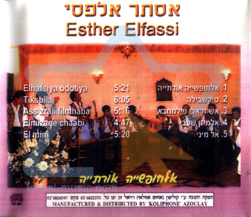 Chansons Marocaine - Part 2 by Esther Elphasi