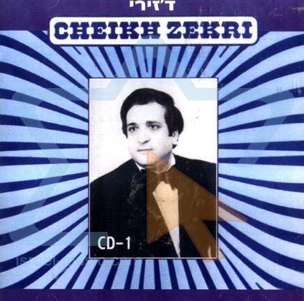 Djiri के द्वारा Cheikh Zekri