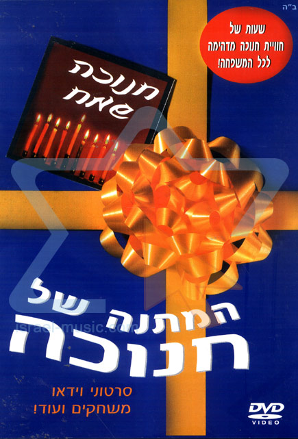 The Present of Hanukkah - Various