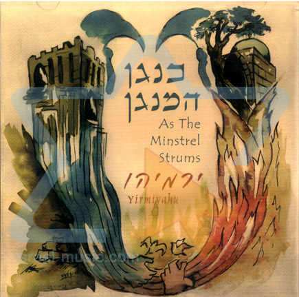 As the Mistral Strums by Yirmiyahu