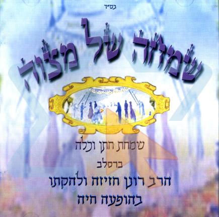 Simcha Shel Mitzvah by Ronen Chaziza