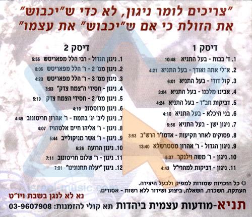 Etzem Haneshama 1 لـ Rabbi Yair Kalev