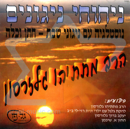 Melodies Scents Par Rabbi Matityahu Glezerson