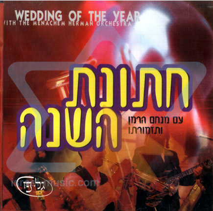 Wedding of the Year by The Menachem Herman Orchestra