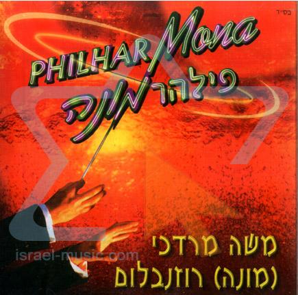 Philharmona 1 Par Moshe Mordechai Rosenblum