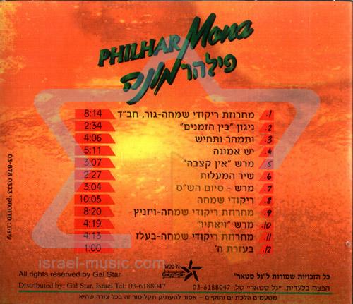 Philharmona 1 by Moshe Mordechai Rosenblum