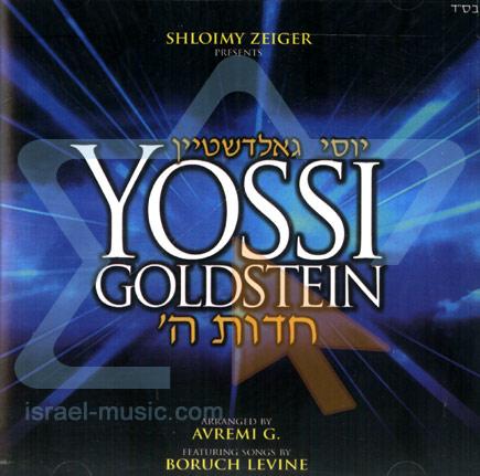 God's Rejoice by Yossi Goldstein