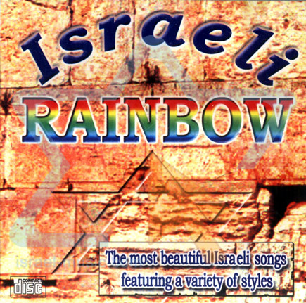 Israeli Rainbow by Various