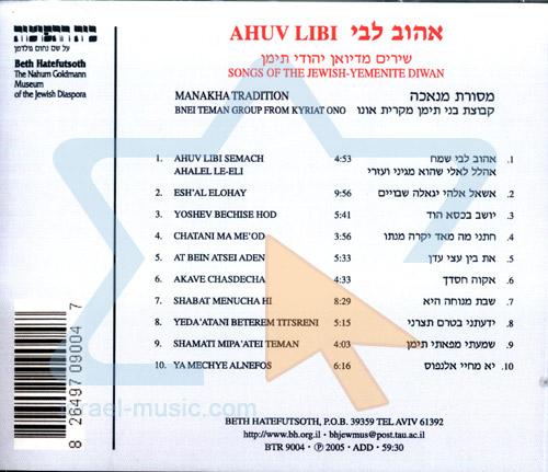 Ahuv Libi by Bnei Teiman Group
