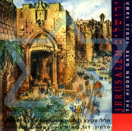 Jerusalem - The Hidden Gate by Akiva Ben-Horin