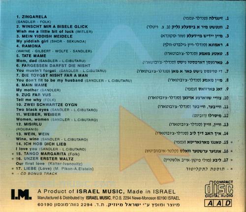 Yiddishe Tanz Music by Ya'akov Sandler