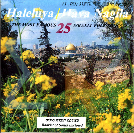 Haleluya / Hava Nagila by Various