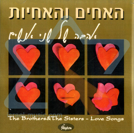 Love Songs by The Brothers and the Sisters