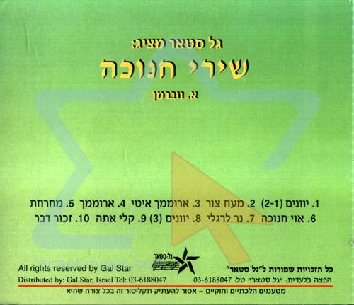 Hanukkah Songs by Efraim Weberman