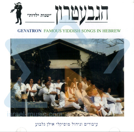 Famous Yiddish Songs in Hebrew - The Gevatron the Israeli Kibbutz Folk Singers