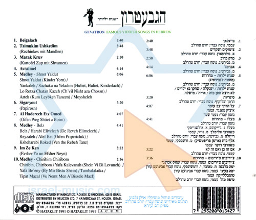 Famous Yiddish Songs in Hebrew by The Gevatron the Israeli Kibbutz Folk Singers